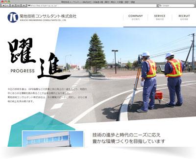 菊地技術コンサルタント株式会社のサイト
