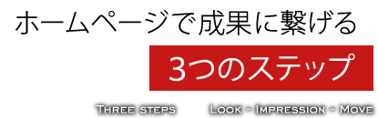 ホームページで成果に繋げる3つのステップ