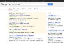 『帯広 ホームページ制作』で検索結果が1位に