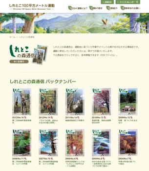 年1回発行の情報誌「森通信」。このページも更新が可能。