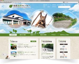 リニューアルした知床自然センターのサイト