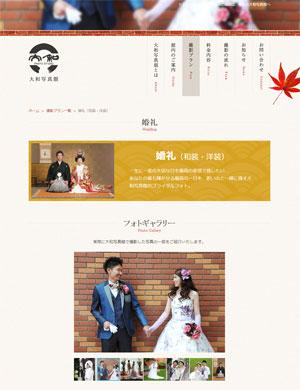 婚礼ページ。実際に撮影した写真を、スライドで見ることができる