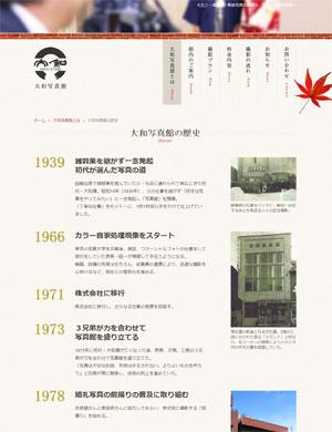 大和写真舘の歴史を綴るページ。1939年の創業からのサクセスストーリー