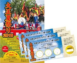 大正夏祭り2015【ポスター・チケット】