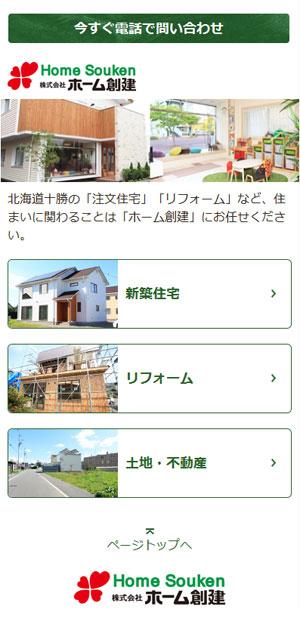 スマートフォンサイトのトップページ