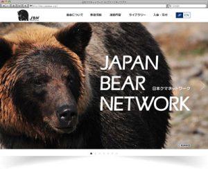 日本クマネットワーク