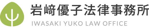 岩﨑優子法律事務所