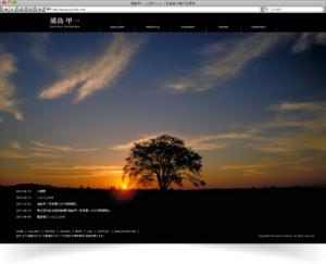 浦島甲一 公式サイト