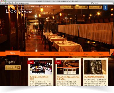 Restaurant et Café オランジュ