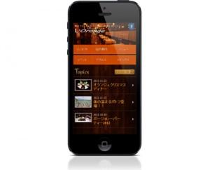 Restaurant et Café オランジュ【スマートフォンサイト】