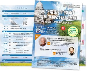 第57回精神保健北海道大会【プログラム・ポスター他】