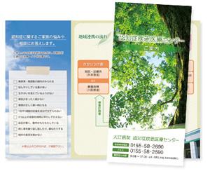 認知症疾患医療センター【パンフレット】