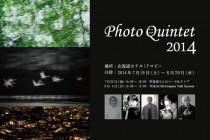北海道ホテルで写真展「Photo Quintet 2014」が開催