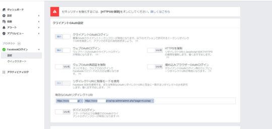 Social Networks Auto PosterプラグインでFacebookページに公開されない場合