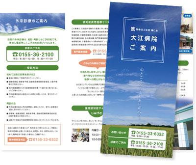 医療法人社団博仁会 大江病院【パンフレット】