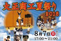帯広で「大正商工夏祭り2016」が開催されます!