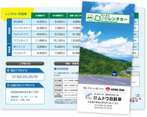 有限会社ムトウ自動車【パンフレット】