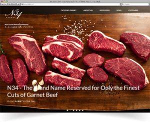 ガーネット系牛肉「N34」ブランドサイト