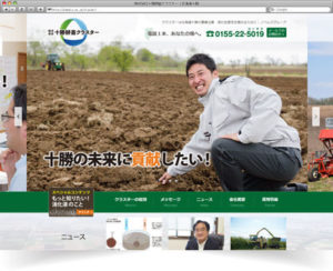 株式会社十勝耕畜クラスター