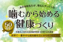 高田歯科医院の50周年記念講演(2018年8月25日開催)