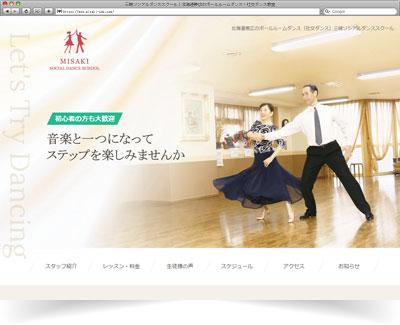 三崎ソシアルダンススクール