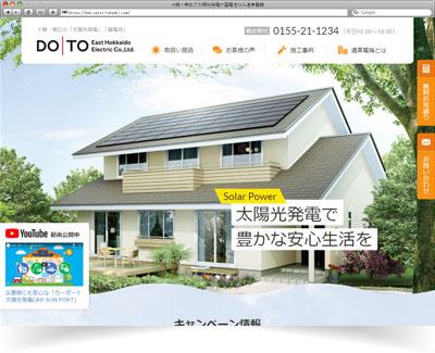 道東電機 太陽光発電サイト