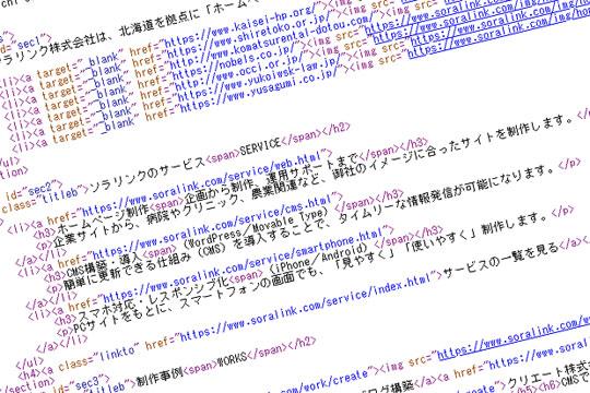 制作サイトの検索結果について【SEO対策】