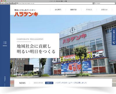 ハラデンキ株式会社